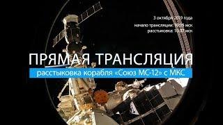Расстыковка «Союз МС-12» и МКС