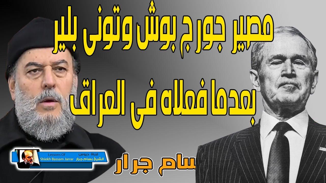 مصير بوش وتوني بليز بعد ما فعلاه بالعراق | الشيخ بسام جرار