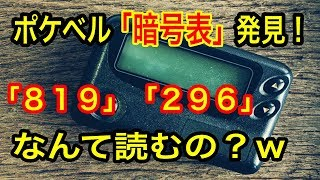 【衝撃】ポケベル「暗号表」を発掘!その数字なんて読むの?ww