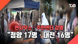 [TJB 대전·충남·세종뉴스]면사무소ㆍ주민센터 감염 &…