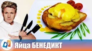Как приготовить Яйца БЕНЕДИКТ с ГОЛЛАНДЕЗ КАЖДЫЙ ДЕНЬ ♨ По рецепту ГОРДОН РАМЗИ ✎ Рецепт