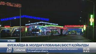 Ақтөбе халықаралық әуежайына Ә.Молдағұлованың мемориалдық бюсті орнатылды