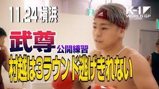 「K-1 WORLD GP」11.24(日)横浜大会 武尊 公開練習 「3ラウンド 逃げきれないですね。捕まえて倒します」