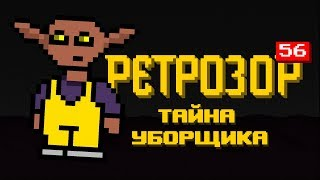 Ретрозор №56 — Little Big Adventure, Rayman, Ultima I...