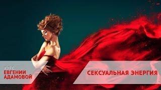 Границы и опасности флирта [курс СЕКСУАЛЬНАЯ ЭНЕРГИЯ]
