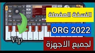 حصريا   وأخيرا تحميل ORG 2022 مفعل دائما وبدون كود ويعمل على جميع الاجهزة الحديثة والقديمة 😉 screenshot 5