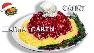 Вкусный праздничный САЛАТ! Простой рецепт.
