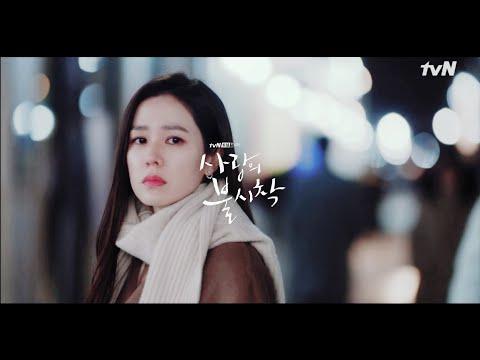 [MV] 송가인(Song Ga In) - 내 마음의 사진 (사랑의 불시착 OST) Crash Landing On You OST Part 6