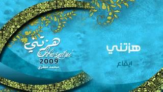 هزتني نسمات الليالي - محمد مطري | من البوم هزتني ايقاع