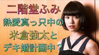 人気実力派女優・二階堂ふみさんが、米倉強太さんとの半同棲熱愛がスク...