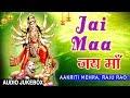 JAI MAA I Devi Bhajan I AAKRITI MEHRA, RAJU RAO I Full Audio Songs Juke Box mp3