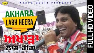 Labh Heera Live Show II Anand Music II New Punjabi Song 2016