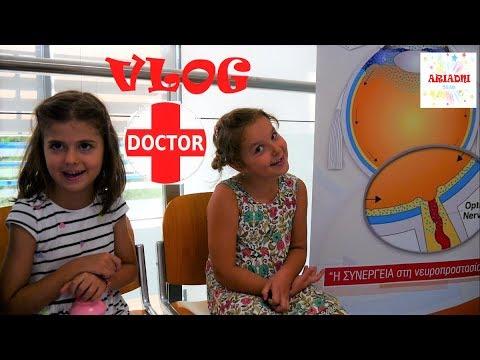 VLOG💖Πάμε Στον Οφθαλμίατρο 💉Οφθαλμολογικό Ινστιτούτο Αθηνών 🏥βίντεο για παιδιά  ελληνικά greek