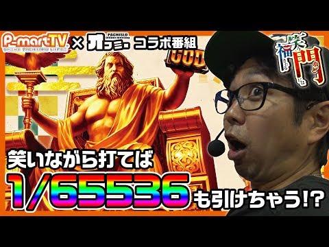 【閉店くん】笑う門には福きたる#02【P-martTV×オフミーTV】