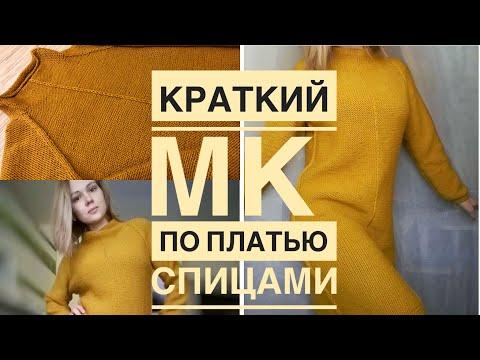 Платье на спицах Модель 312 Free Crochet and Knitting Dress Patternиз YouTube · Длительность: 2 мин19 с