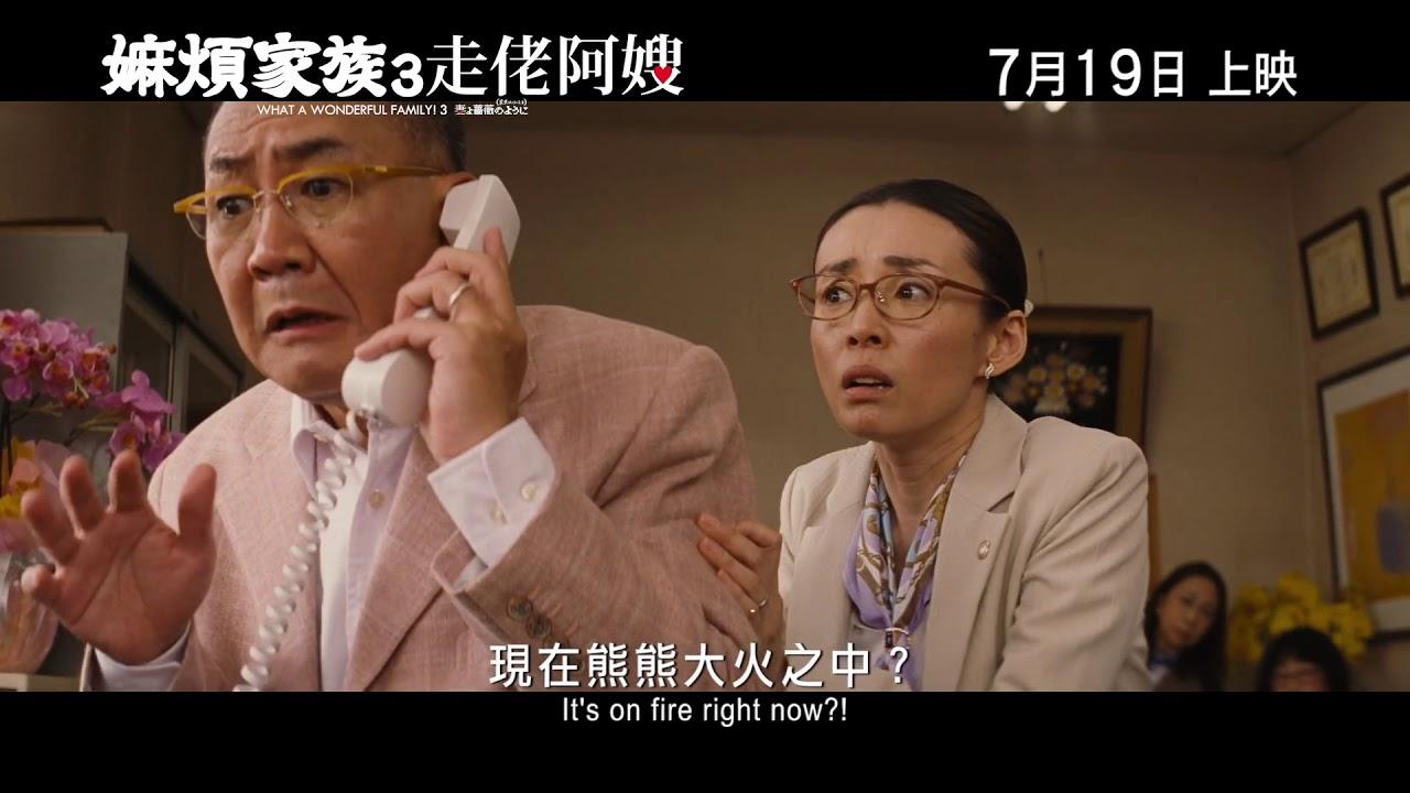 What a Wonderful Family! 3  My Wife My Life 嫲煩家族 3 走佬阿嫂 (2018) Official Japan Trailer HD 1080 HK Neo