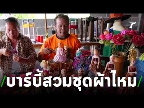 งานแฮนด์เมด ตุ๊กตาบาร์บี้สวมชุดผ้าไหม | 04-07-62 | ตะลอนข่าว