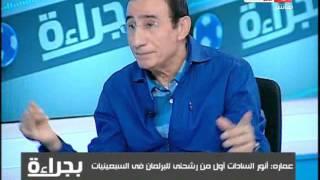 بجراءة | د. عبد المنعم عماره: الرئيس عنده نافورة أحلام وأفكار
