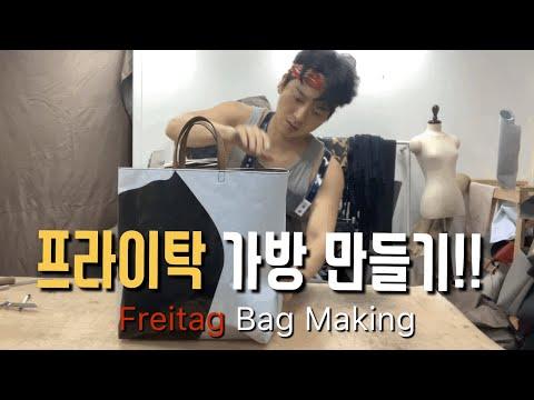 [만들기7탄] 프라이탁 가방 만들기 (Freitag Bag Making)