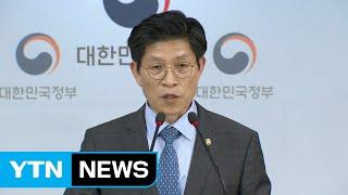 [현장영상] '라돈 침대' 정부 조사 결과 발표 / YTN