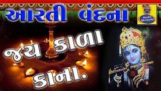 જય કાના કાળા | આરતી વંદના | Aarti Vandana | Studio Shrinathji