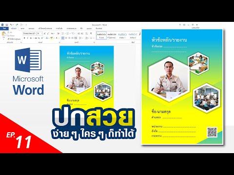 ออกแบบหน้าปก EP.11 ด้วย Microsoft Word ง่าย ๆ ใคร ๆ ก็ทำได้