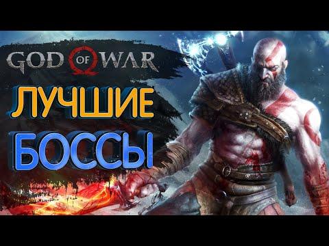 10 Самых Эпичных битв серии God of War