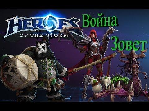 видео: heroes of the storm - Улетная moba игра (Летсплей)