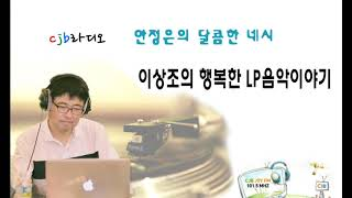 (청주)다락방의불빛/뮤직스토리텔러 이상조의 행복한 LP음악이야기[이치현과 벗님들]