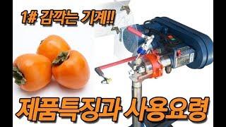 [공구왕황부장]감깍는기계 다깍아!! 감껍질까는기계!! …