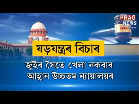 More controversy surrounds Chief Justice of India Ranjan Gogoi!