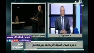 طارق فهمي: يجب على مصر والسعودية صياغة سياسة جديدة في التعامل مع أمريكا.. فيديو