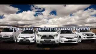Прокат и аренда авто в Алмате от компании по прокату авто Нанико(, 2015-08-11T15:53:07.000Z)