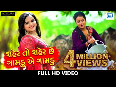 Seher To Seher Gamdu Ae Gamdu - Kajal Prajapati | New Gujarati Song 2018 | FULL HD VIDEO