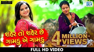 Seher To Seher Gamdu Ae Gamdu Kajal Prajapati | New Gujarati Song 2018 | FULL HD VIDEO