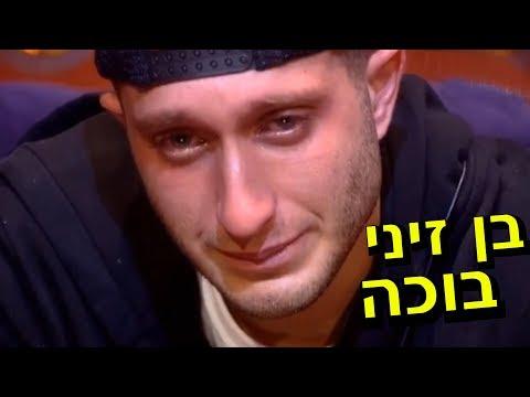 למה בן זיני בכה באח הגדול? | סיכום השבוע