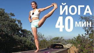 ЙОГА ДЛЯ СПИНЫ И йога ПРОГИБЫ с Йога chilelavida йога для здоровья йога 40 минут