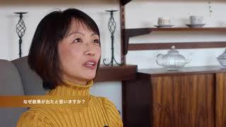 【西崎彩智】お客様の声:井上祐子さん 西崎あや 検索動画 4