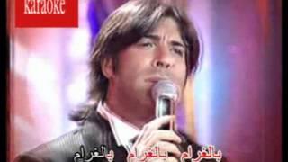 Arabic Karaoke bil gharam wael