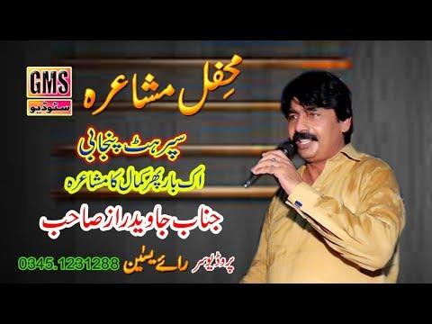 Javed Raz saraiki mushaira New and panjabi by GMS Studio