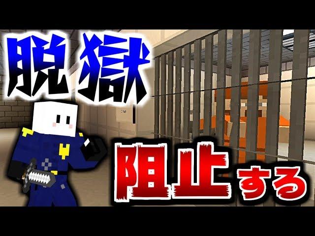 【マインクラフト】警備員になって脱獄、窃盗を止める!!【マイクラ実況】