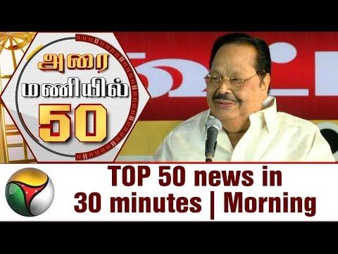 Top 50 News in 30 Minutes | Morning | 25/09/2017 | Puthiya Thalaimurai TV