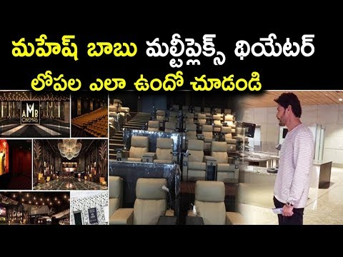 Unknown And Interesting Facts About Mahesh Babu Multiplex Theatres AMB Cinemas | Tollywood Nagar
