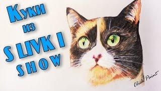 Кот Куки Как нарисовать кота из Сливки шоу Рисуем кота блогера. #ОскарКуки