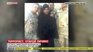 Военные Египта арестовали боевика ИГИЛ, переодетого в женщину