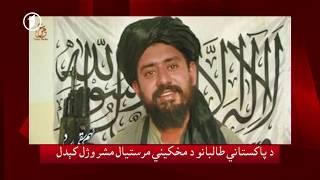 Afghanistan Pashto News. 07.02.2020 د افغانستان پښتو خبرونه