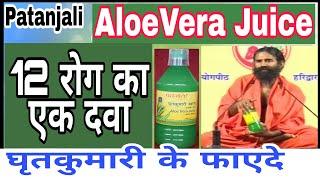 Ghritkumari ke Fayde|Benefits of Patanjali Aloe vera juice with Fiber| Gwarpatha ka Juice