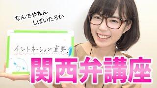 関西弁はイントネーションが大事や!! 関西弁講座☆【もえりんちゃんねる!】