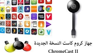 جهاز جوجل كروم كاست النسخة الجديدة (ChromeCast 2)