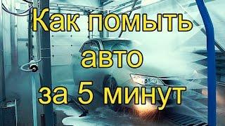 Как помыть автомобиль за 5 минут